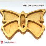 فروش عمده اردو خوری چوبی مدل پروانه