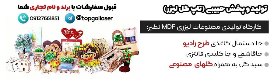 تولیدی لوازم دکوری MDF