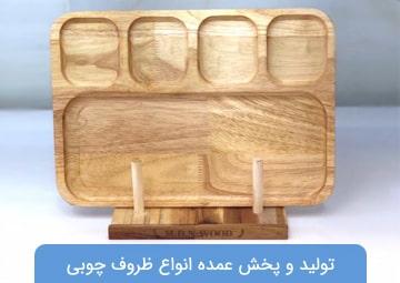 تولید و پخش ظروف چوبی MDN WOOD