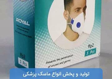 تولید و پخش انواع ماسک پزشکی