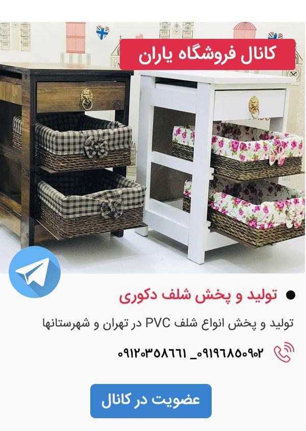 کانال تلگرام فروشگاه یاران