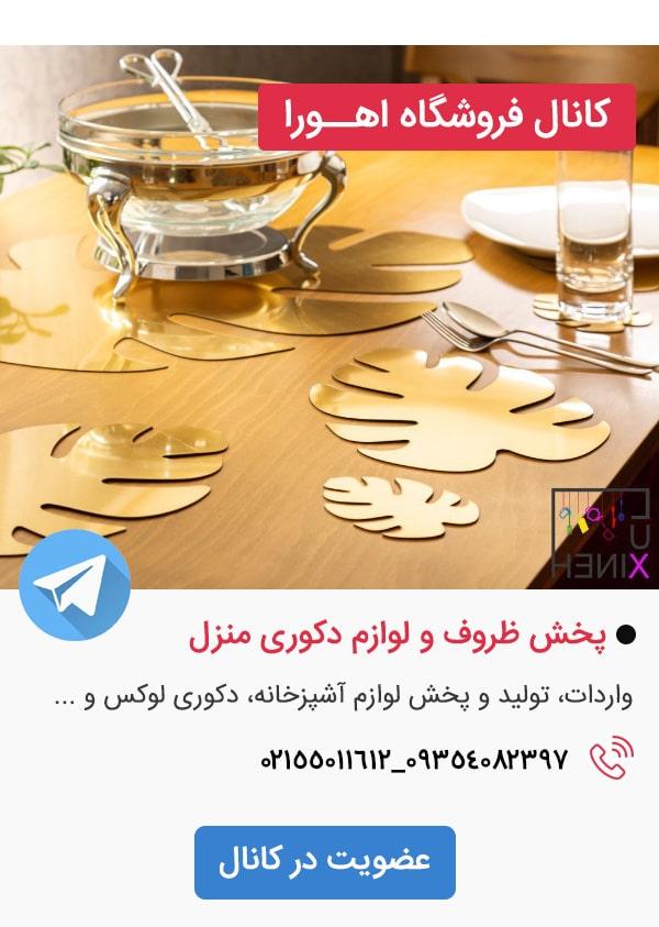 کانال تلگرام فروشگاه اهورا