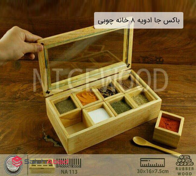فروش عمده باکس جا ادویه 8 خانه چوبی