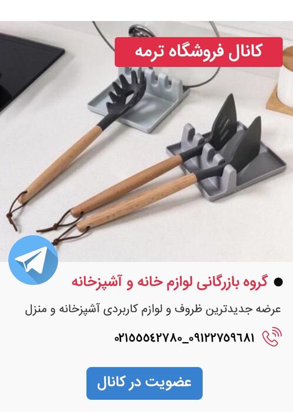 کانال تلگرام بازرگانی ترمه بیز