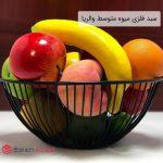 فروش عمده سبد فلزی میوه متوسط والریا