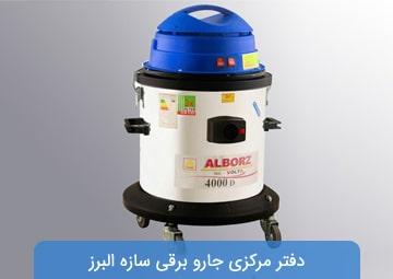 شرکت جارو برقی البرز