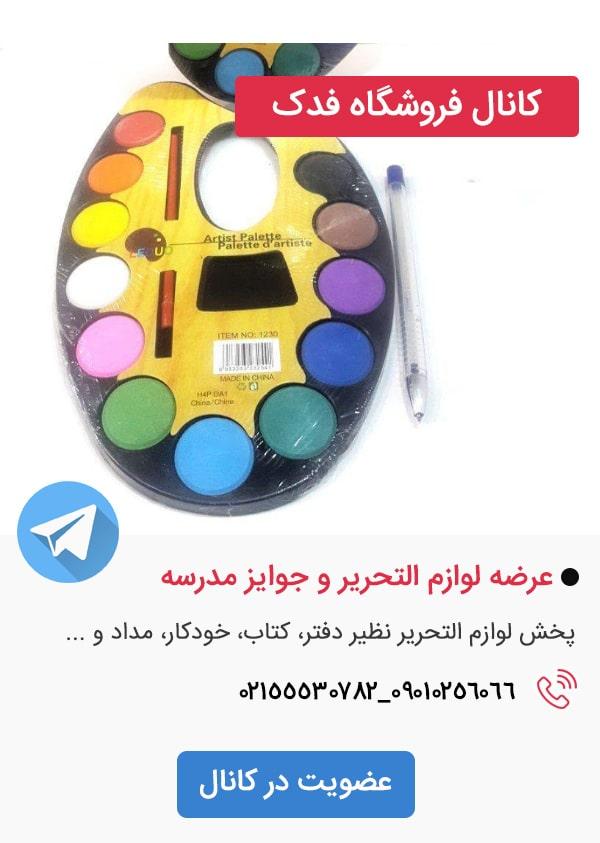 کانال تلگرام فروشگاه لوازم التحریر فدک