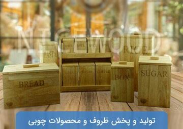 تولید و پخش محصولات چوبی نایس وود