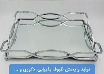 تولید ظروف پذیرایی نوین ایرانی