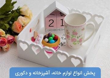 پخش لوازم خانه و آشپزخانه Group3026