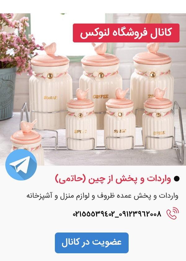 کانال تلگرام فروشگاه حاتمی لنوکس