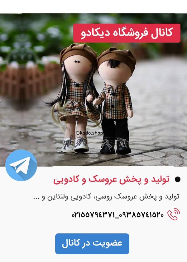 بنر تلگرام فروشگاه دیکادو