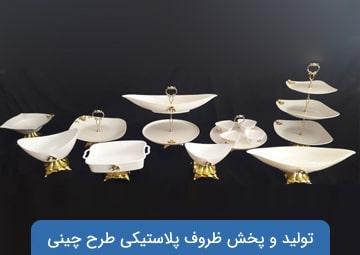 ظروف پلاستیکی طرح چینی رمضانی