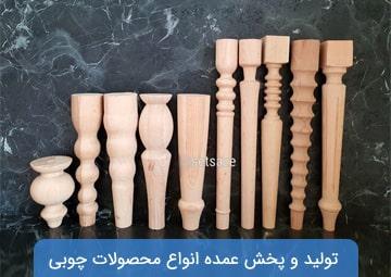 تولیدی صنایع چوبی ست سازه