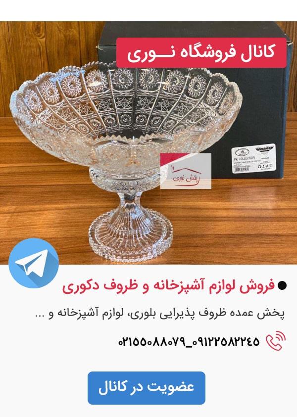 کانال تلگرام فروشگاه نوری بازار شوش