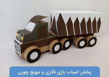 پخش اسباب بازی کامیون بساز