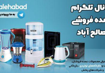 کانال تلگرام عمده فروشی صالح آباد