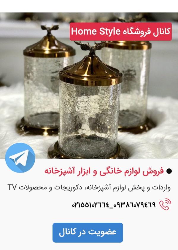 کانال تلگرام فروشگاه هوم استایل home style