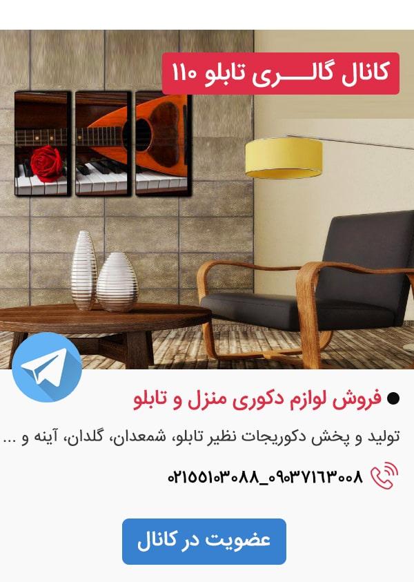کانال تلگرام فروشگاه گالری تابلو 110