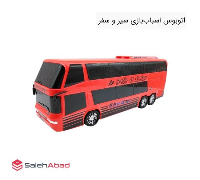 فروش عمده اتوبوس اسباب بازی سیر و سفر