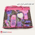 فروش عمده کیف لوازم آرایشی اسباب بازی