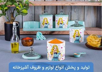 لوازم خانه و آشپزخانه رحیمی