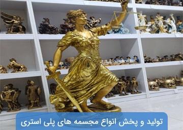 تولید و پخش پلی استر ناصر