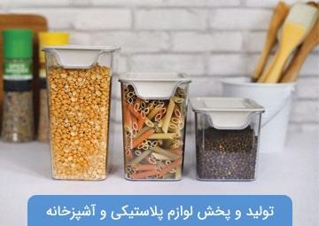 لوازم خانه و آشپزخانه NET PLAST