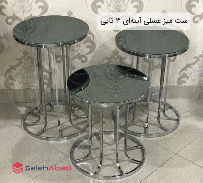 فروش عمده میز عسلی آینه ای 3 تایی