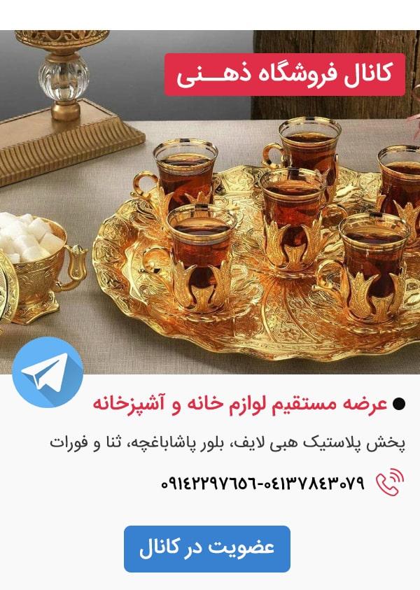 کانال تلگرام فروشگاه ذهنی