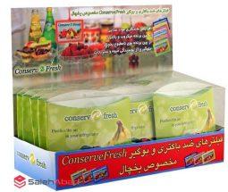 فروش عمده فیلتر ضد باکتری یخچال