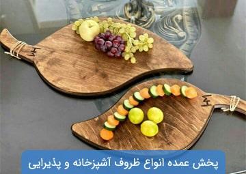 ظروف خانه و آشپزخانه رادین (وطن خواه)