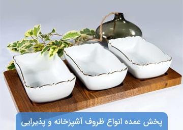 پخش ظروف آشپزخانه و پذیرایی هفت پلاس