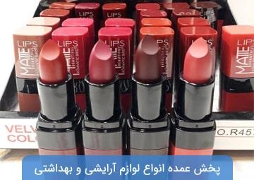 پخش لوازم آرایشی و بهداشتی Pink gallery