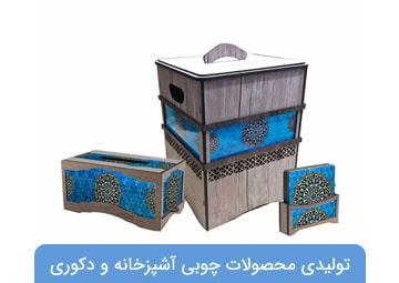 تولیدی محصولات چوبی کاناز