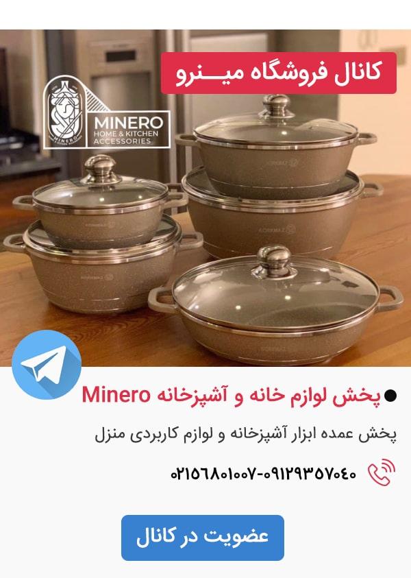 کانال تلگرام فروشگاه مینرو