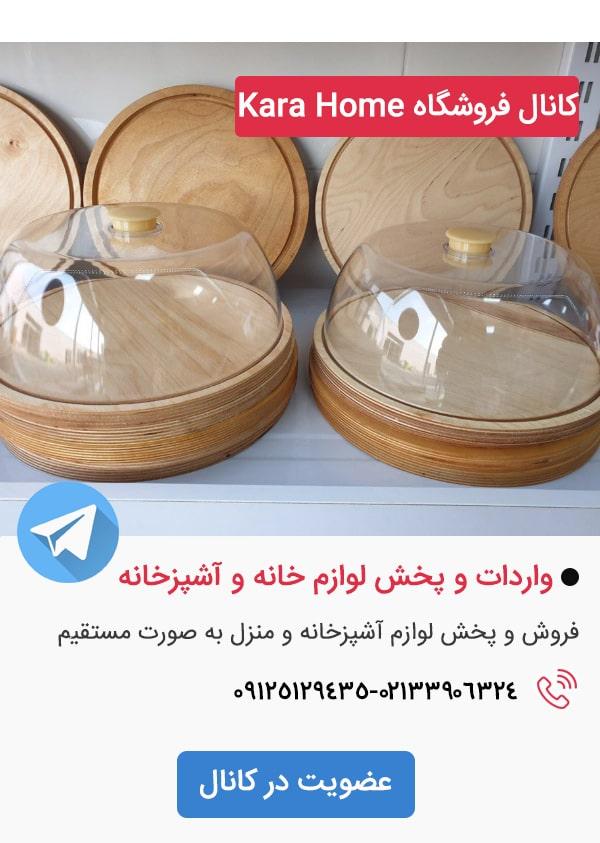 کانال تلگرام فروشگاه کارا هوم kara home