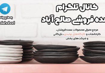 بنر ظروف دکوری نوشته معرفی کانال تلگرام عمده فروشان