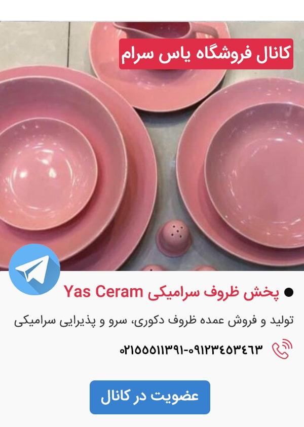 کانال تلگرام فروشگاه یاس سرام YAS CERAM