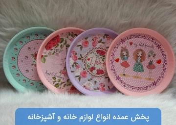 پخش لوازم خانه و آشپزخانه شریفی