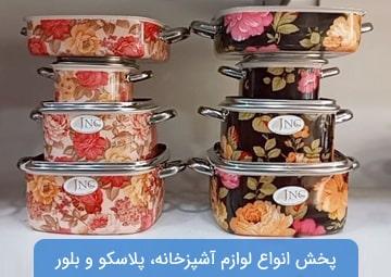 پخش پلاسکو و لوازم آشپزخانه خانزاده