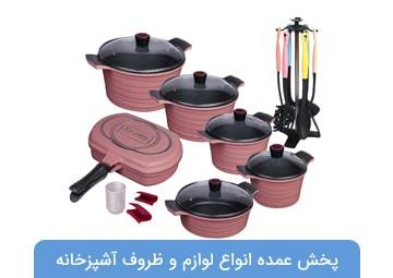 پخش لوازم آشپزخانه محمدیان