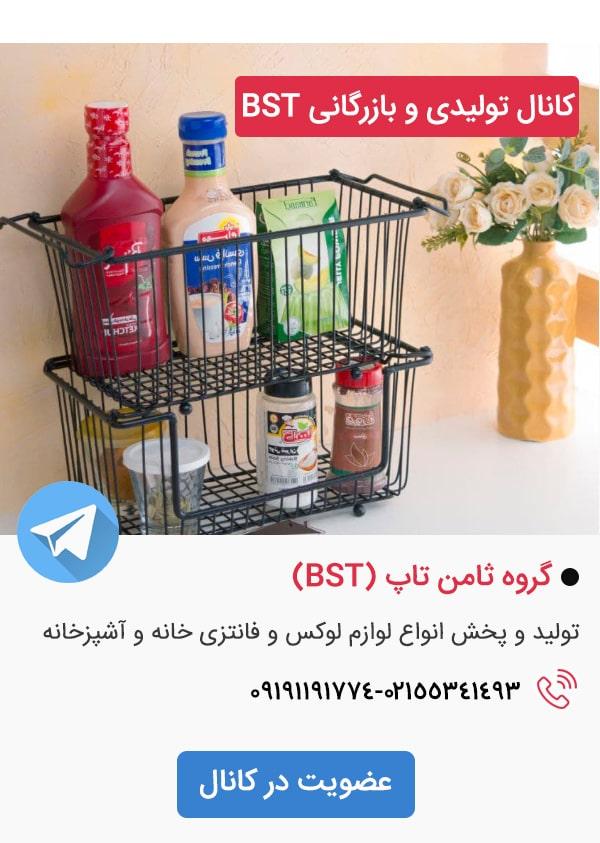 کانال تلگرام فروشگاه تولیدی و بازرگانی Bst