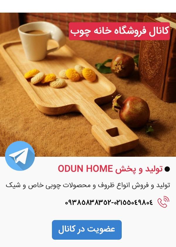 کانال تلگرام فروشگاه خانه چوب تولید محصولات چوبی Odun Home