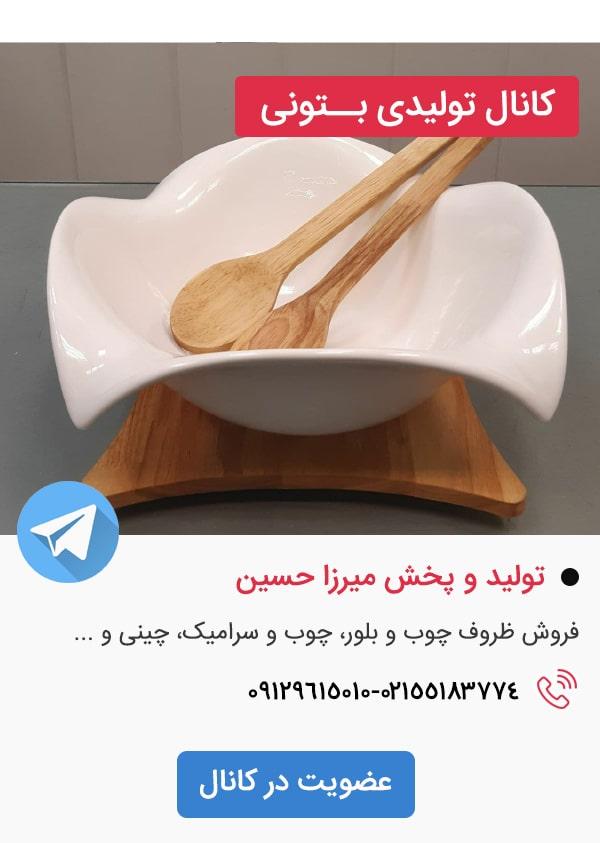 کانال تلگرام فروشگاه بتونی