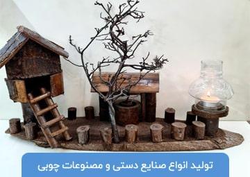 پخش صنایع چوبی بهروز
