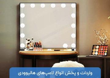 پخش لامپ هالیوودی طلوع آفتاب