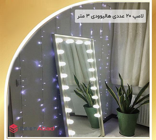 فروش عمده لامپ 20 عددی هالیوودی 3 متری
