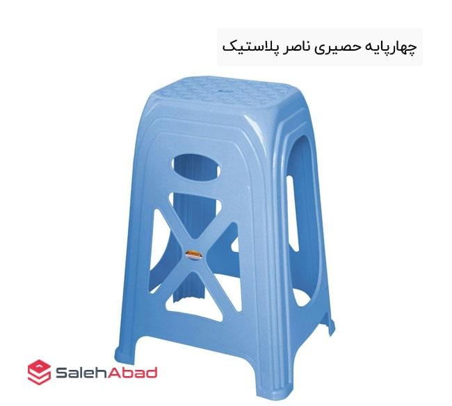 فروش عمده چهارپایه بلند پلاستیکی ناصر