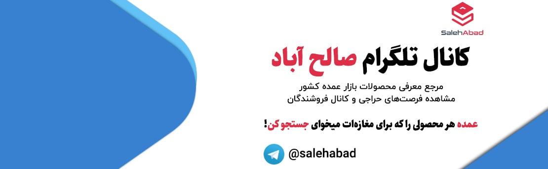 کانال تلگرام سامانه تبلیغاتی بازار صالح آباد